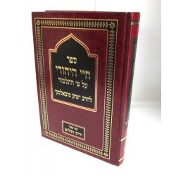 חיי היהודי על פי התלמוד