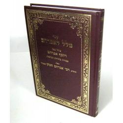 מלל לאברהם - ויוסף אברהם