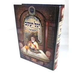 יגל יעקב המבואר
