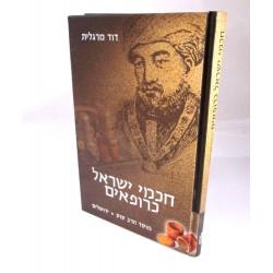 חכמי ישראל כרופאים