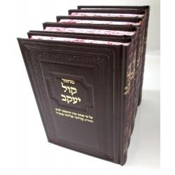 """מחזורים קול יעקב מהודר ה""""כ"""