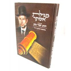 מגילת אסתר - זמיר כהן