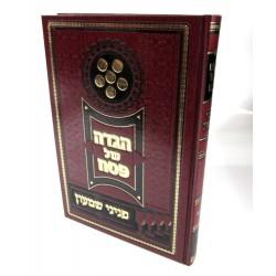 הגדה של פסח פניני שמעון