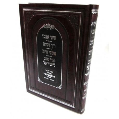 ספרי רבי שמעון אביקציץ