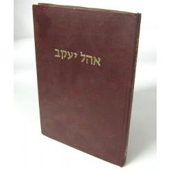 אהל יעקב - הרופא