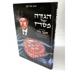 הגדה של פסח אבני נזר