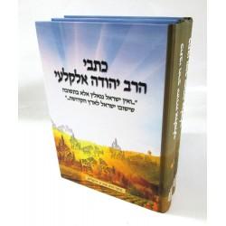 """כתבי הרב יהודה אלקלעי ב""""כ"""