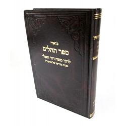 ספר תהלים 73-150