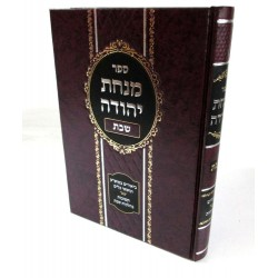 מנחת יהודה - שבת