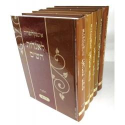 """אינצקלופדיה לאגדות הש""""ס ה""""כ"""