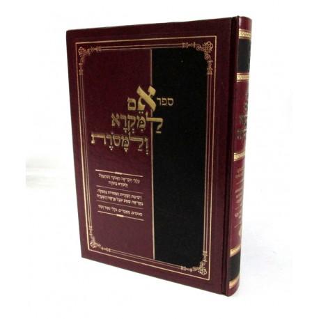 אם למקרא ולמסורת