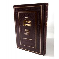סידור תפילת שמואל