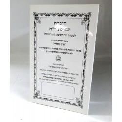"""חוברת תפילת י""""ח"""