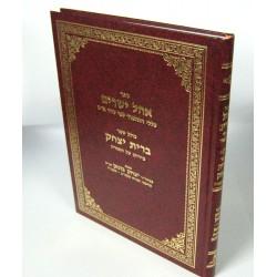 אהל ישרים- ברית יצחק