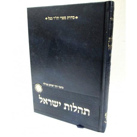 תהלות ישראל