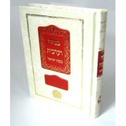 סידור מנחה וערבית כנסת ישראל