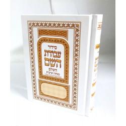 סידור מנחה וערבית עבודת השם