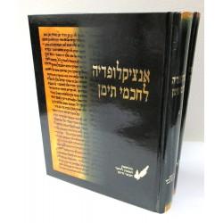 """אנציקלופדיה לחכמי תימן ב""""כ"""