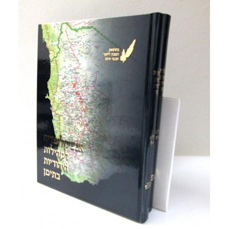 """אנציקלופדיה לקהילות היהודיות בתימן ב""""כ"""