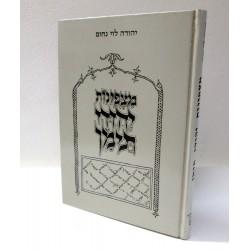 מצפונות יהודי תימן
