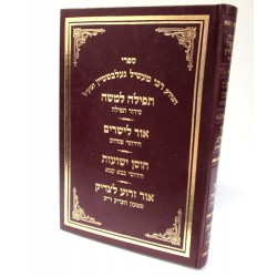 ספרי ר' מעשיל תפילה למשה