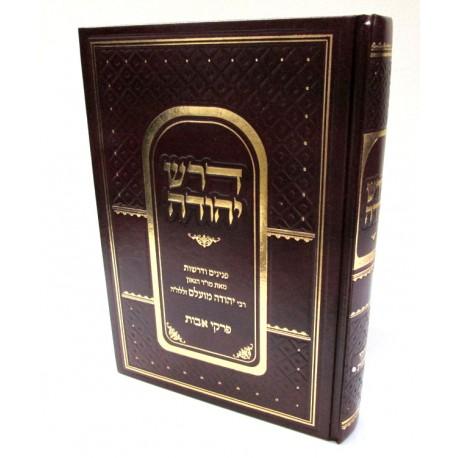דרש יהודה אבות