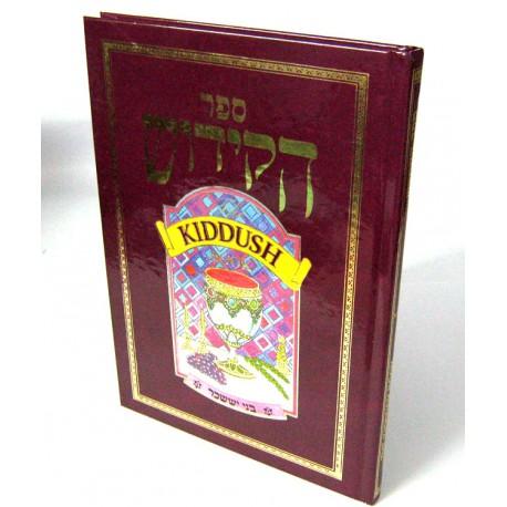 ספר הקידוש גדול