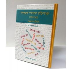 קהילת יהודי דבדו - אילן יוחסין