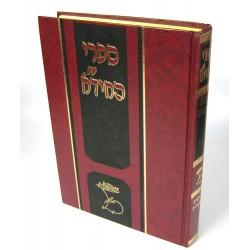 """ספרי החיד""""א 28 חלקים"""