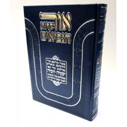 אור יקרות הנביאים ישעיה ירמיה
