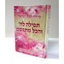סידור לבת ישראל תפילה לה'