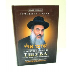 The Power of Teshuva Russit