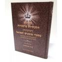 סוגיות הלכתיות פרשניות שופטים שמואל