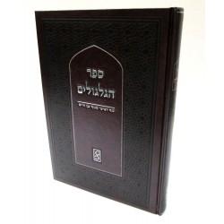 ספר הגלגולם