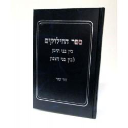 ספר החילוקים