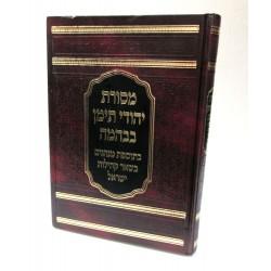 מסורת יהודי תימן בבהמה
