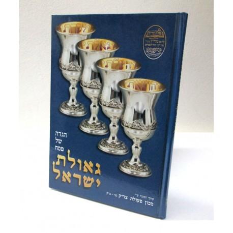 הגדה של פסח גאולת ישראל