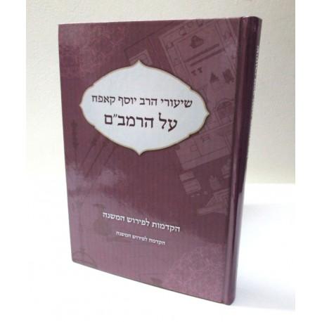 """שיעורי הרב יוסף קאפח על הרמב""""ם"""