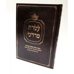 עטרת מרדכי ביאור כוונת מטבע הברכה