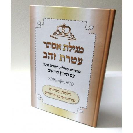 מגילת אסתר - עטרת זהב