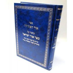 אור הפתילה - אור ישראל