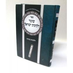 שומר דלתות ישראל - מזוזה