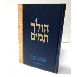 הולך תמים - ר' יוסף קאפח