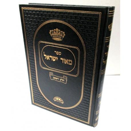 מאור ישראל - חלק א- גדול