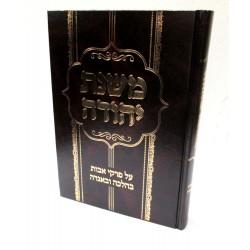 משנת יהודה - אבות