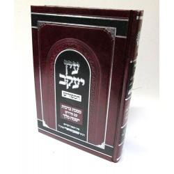 עין יעקב המפורש