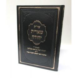 שארית יהודה