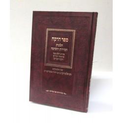 הליכות חסידות - ספר הרקח