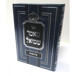"""מאמר שמואל ב""""כ"""