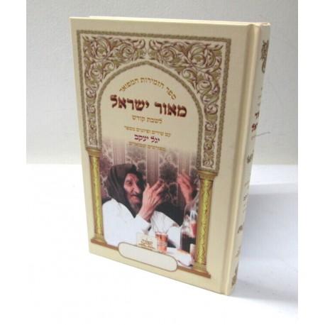 מאור ישראל - אביחצירא